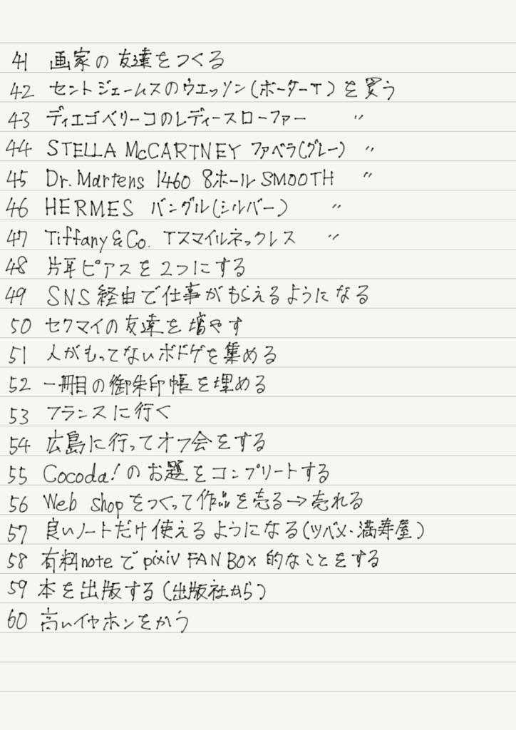 f:id:yakusasakuya:20181129084952p:plain