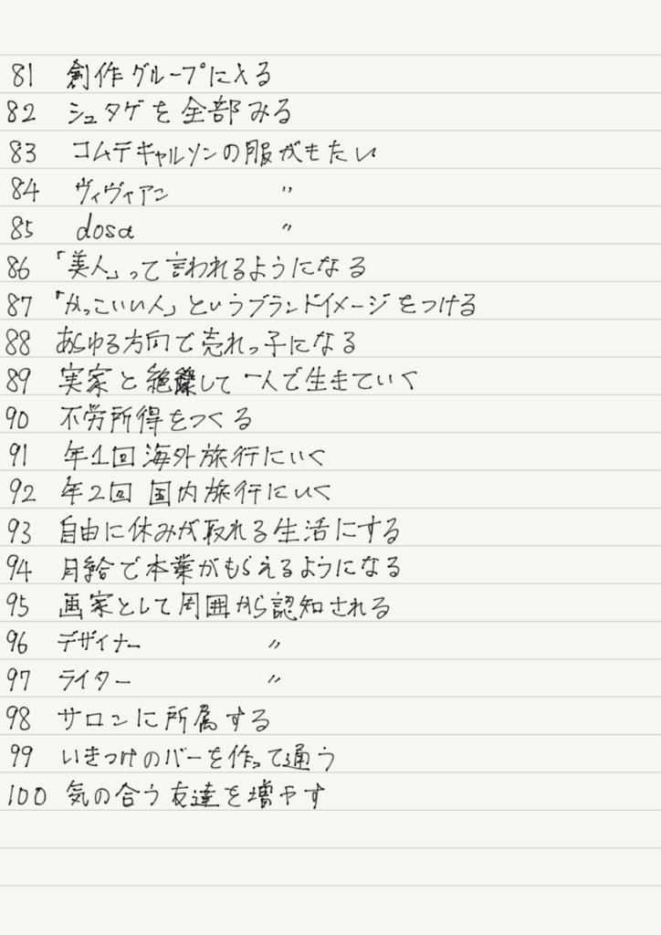 f:id:yakusasakuya:20181129085039p:plain