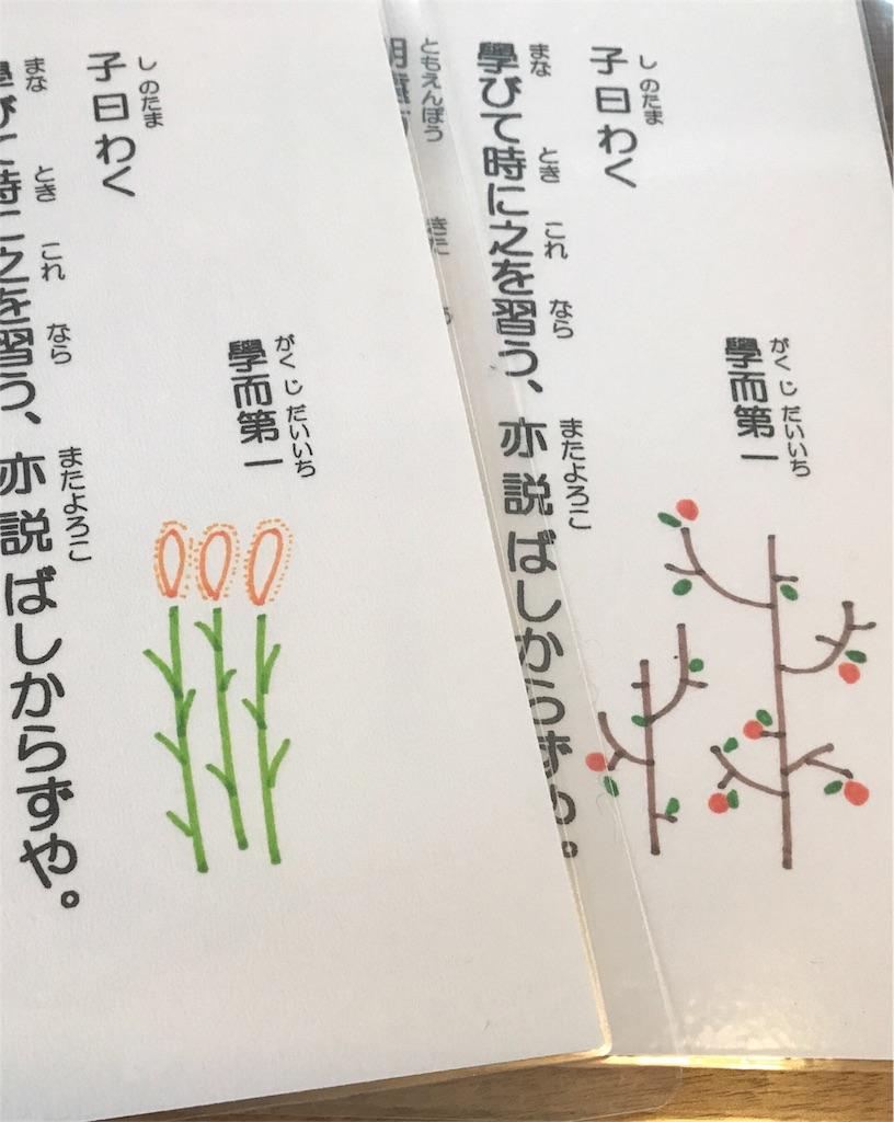 f:id:yakushi252:20170928113933j:image