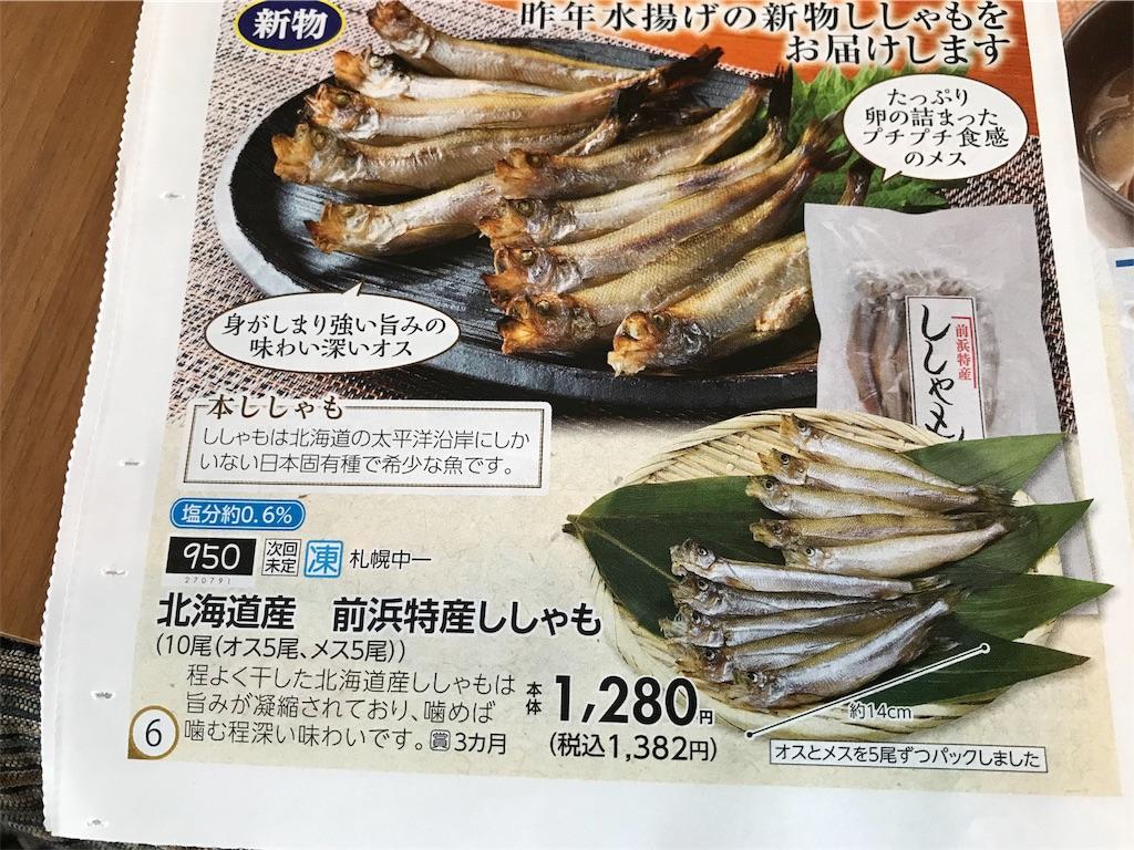 f:id:yakushi252:20180202084823j:image