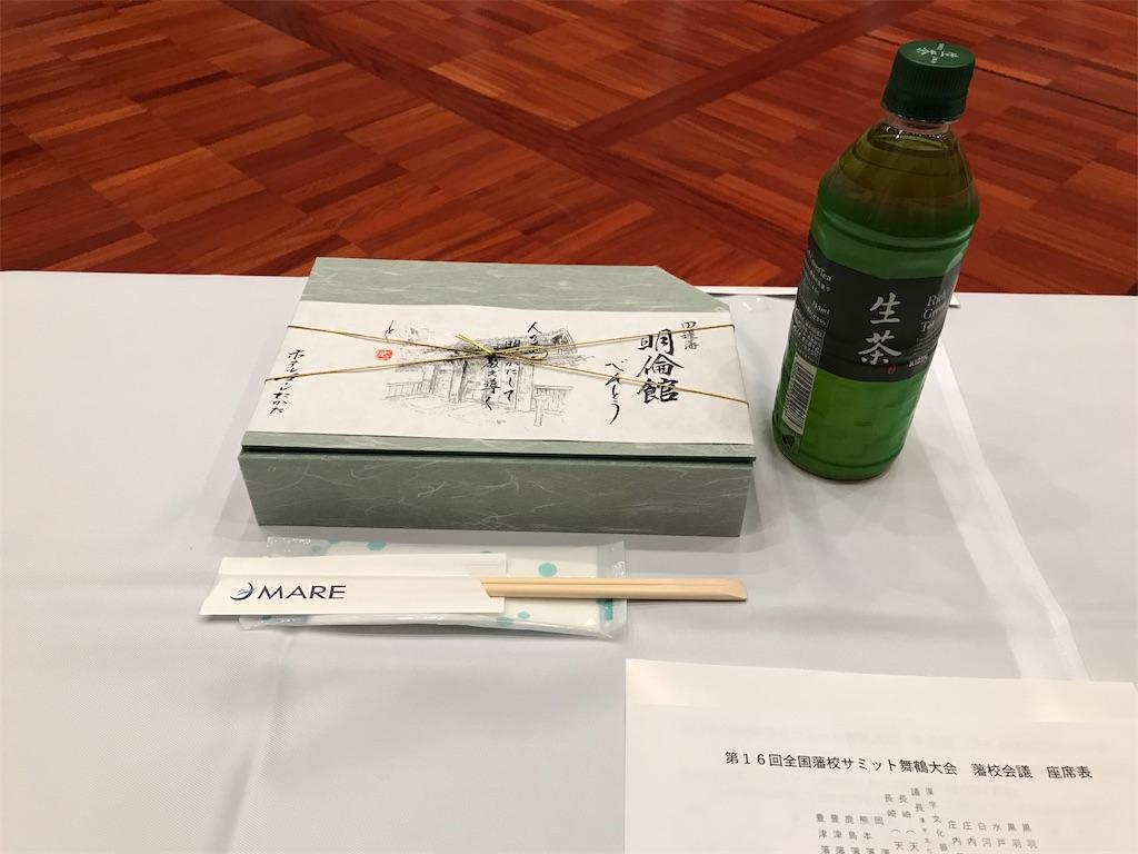 f:id:yakushi252:20180929120854j:image