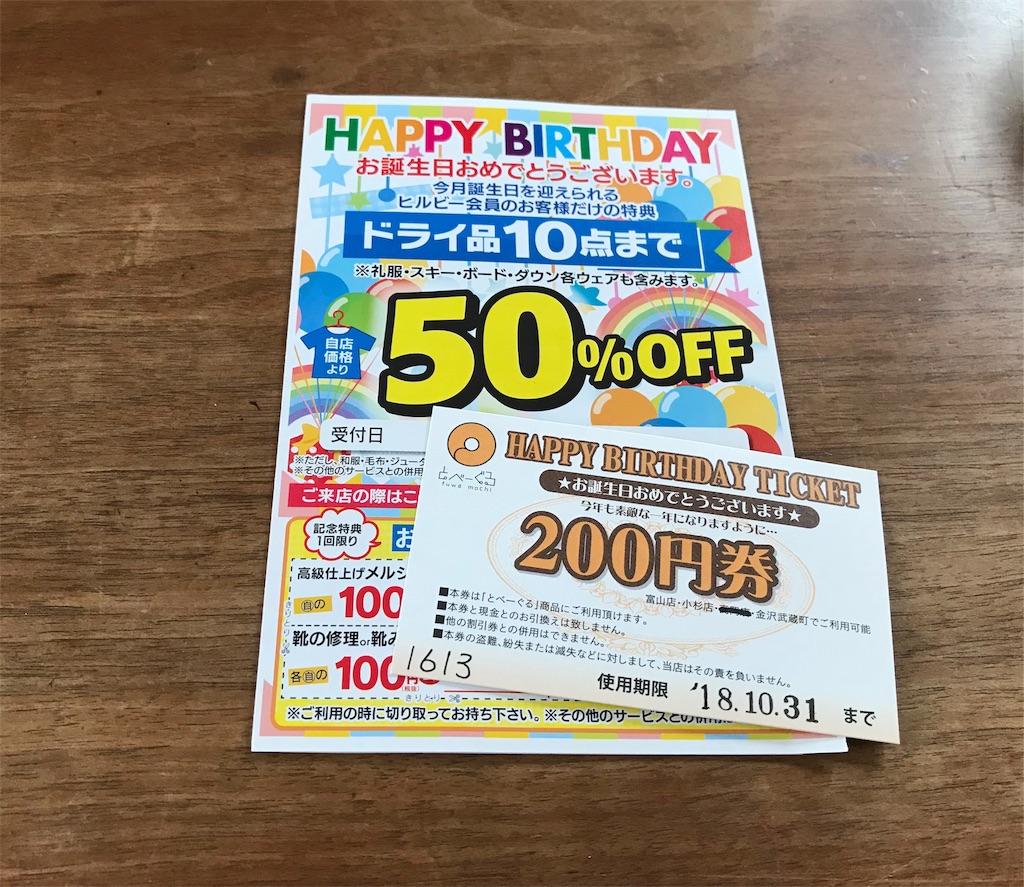 f:id:yakushi252:20181006141646j:image