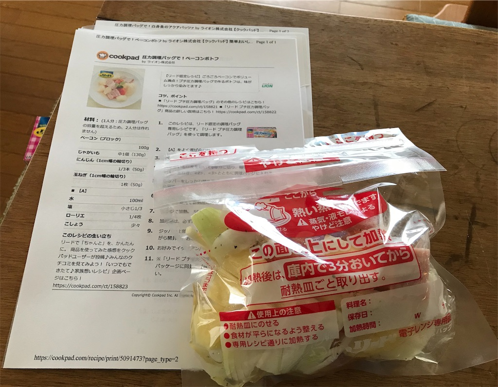 f:id:yakushi252:20190520090628j:image
