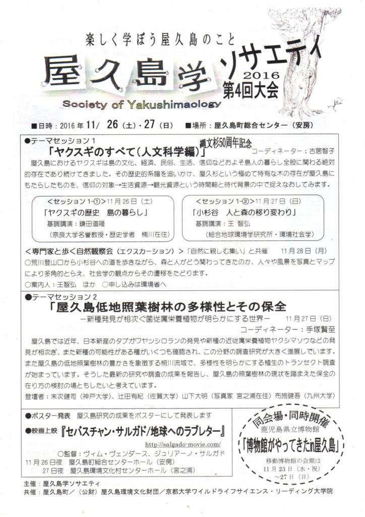 f:id:yakushimagakusociety:20161011174920j:plain
