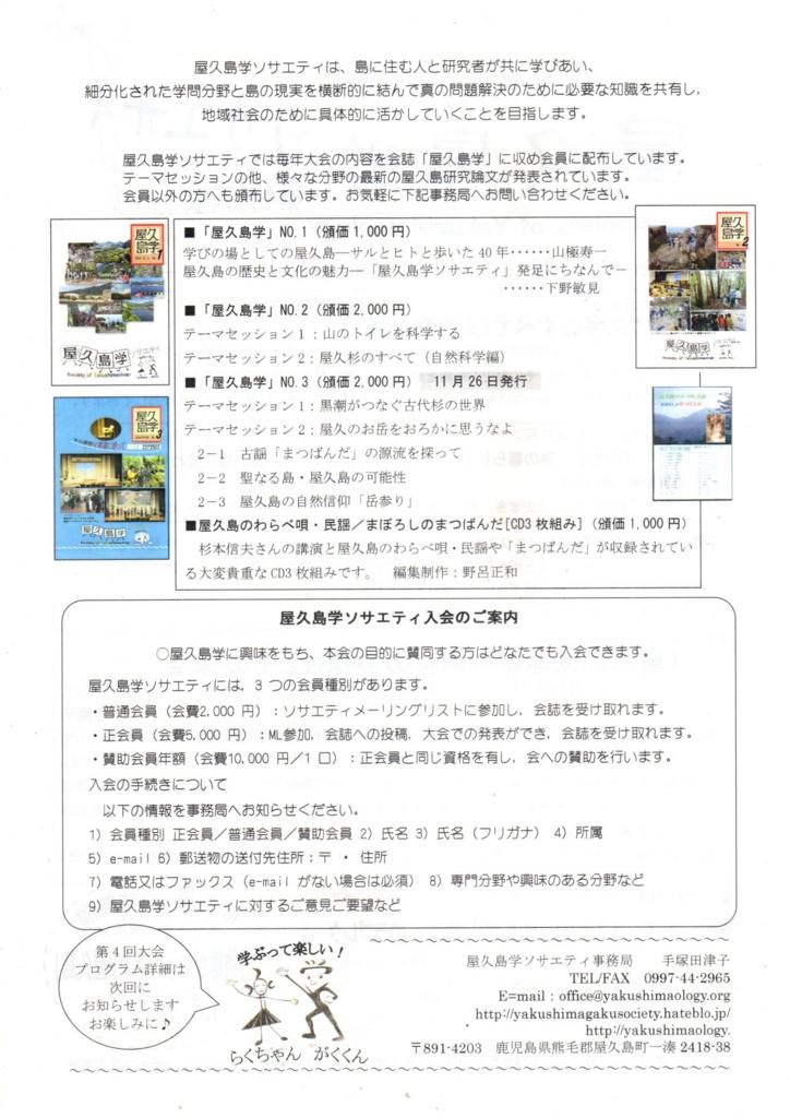 f:id:yakushimagakusociety:20161011175437j:plain