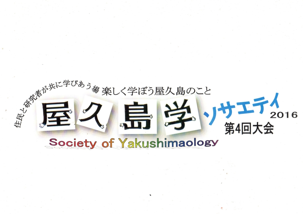 f:id:yakushimagakusociety:20161112185951j:plain