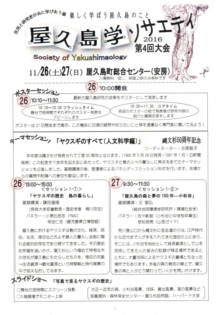 f:id:yakushimagakusociety:20161114225844j:plain