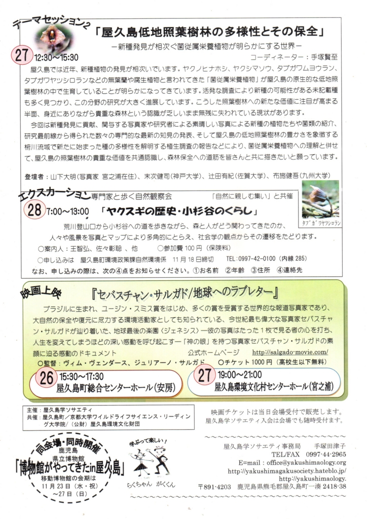 f:id:yakushimagakusociety:20161115024803j:plain