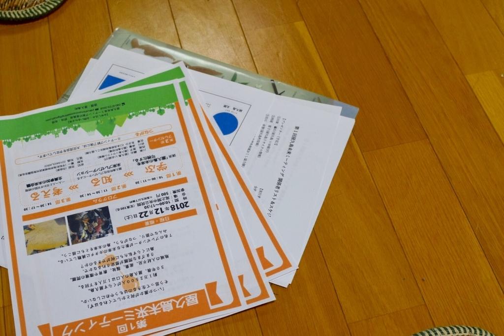 f:id:yakushimamiraimeeting:20181204103836j:plain