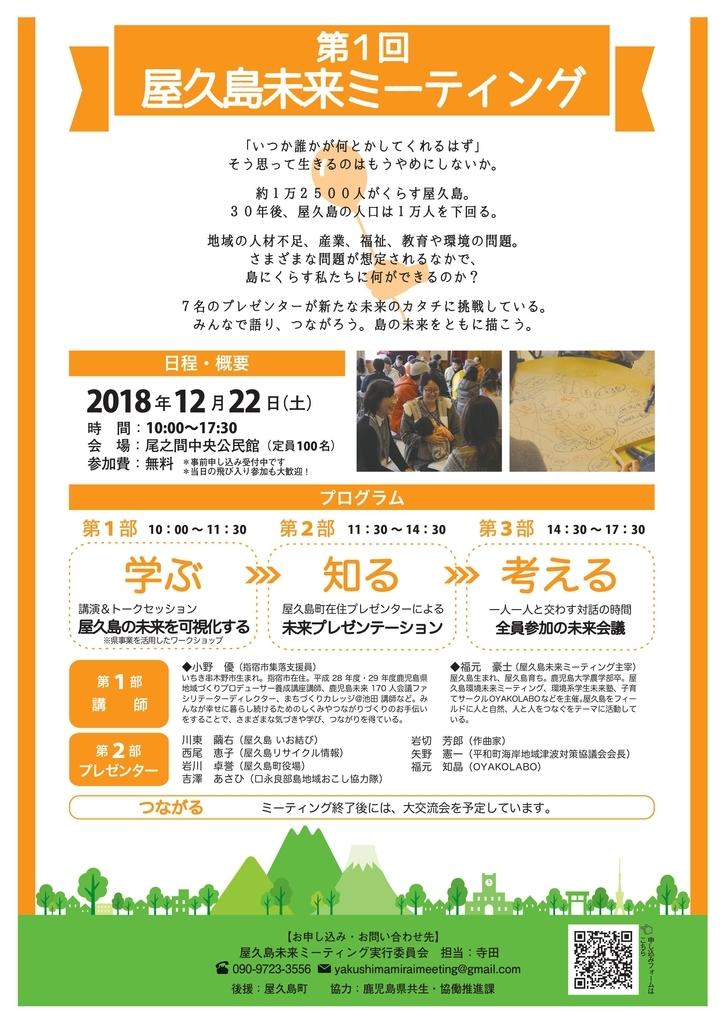 f:id:yakushimamiraimeeting:20181211072820j:plain