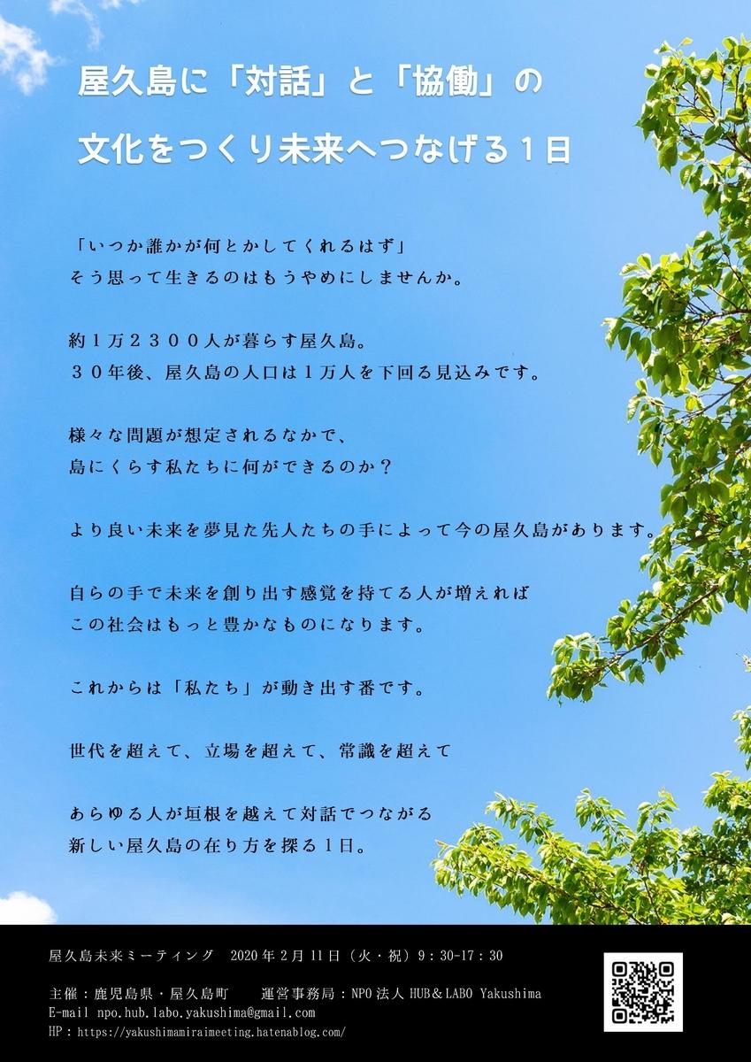 f:id:yakushimamiraimeeting:20200109053237j:plain