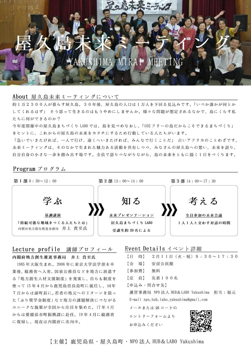 f:id:yakushimamiraimeeting:20200115151101j:plain