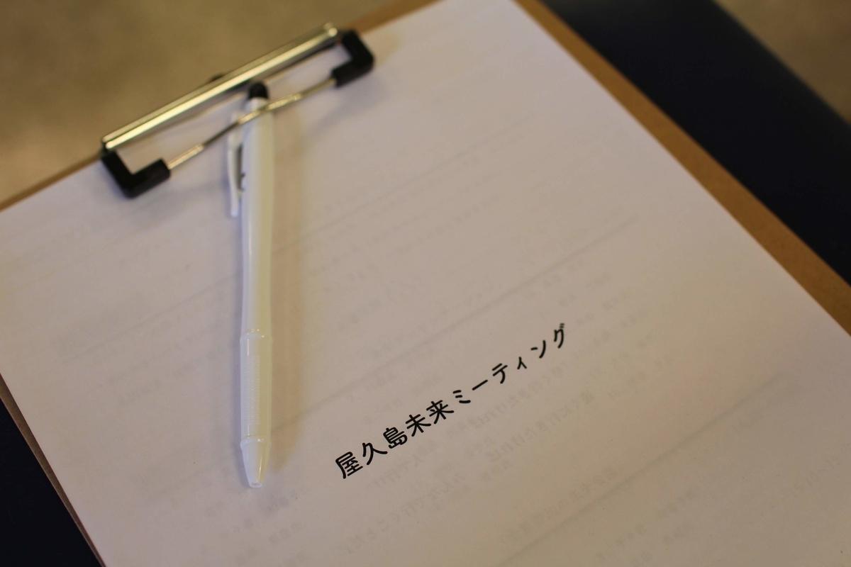 f:id:yakushimamiraimeeting:20200213140324j:plain