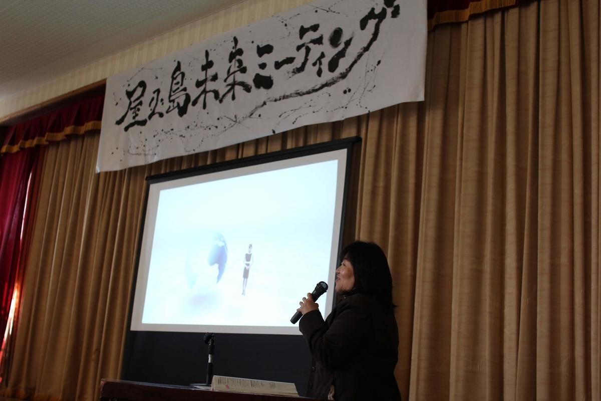 f:id:yakushimamiraimeeting:20200213143417j:plain