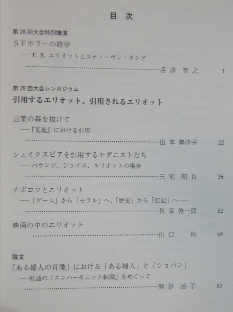 f:id:yakusunohawatashi:20161105073044j:plain