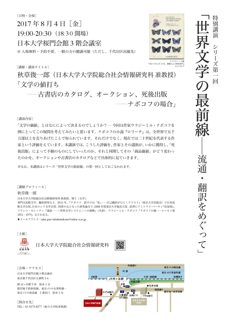 f:id:yakusunohawatashi:20170705224447j:plain