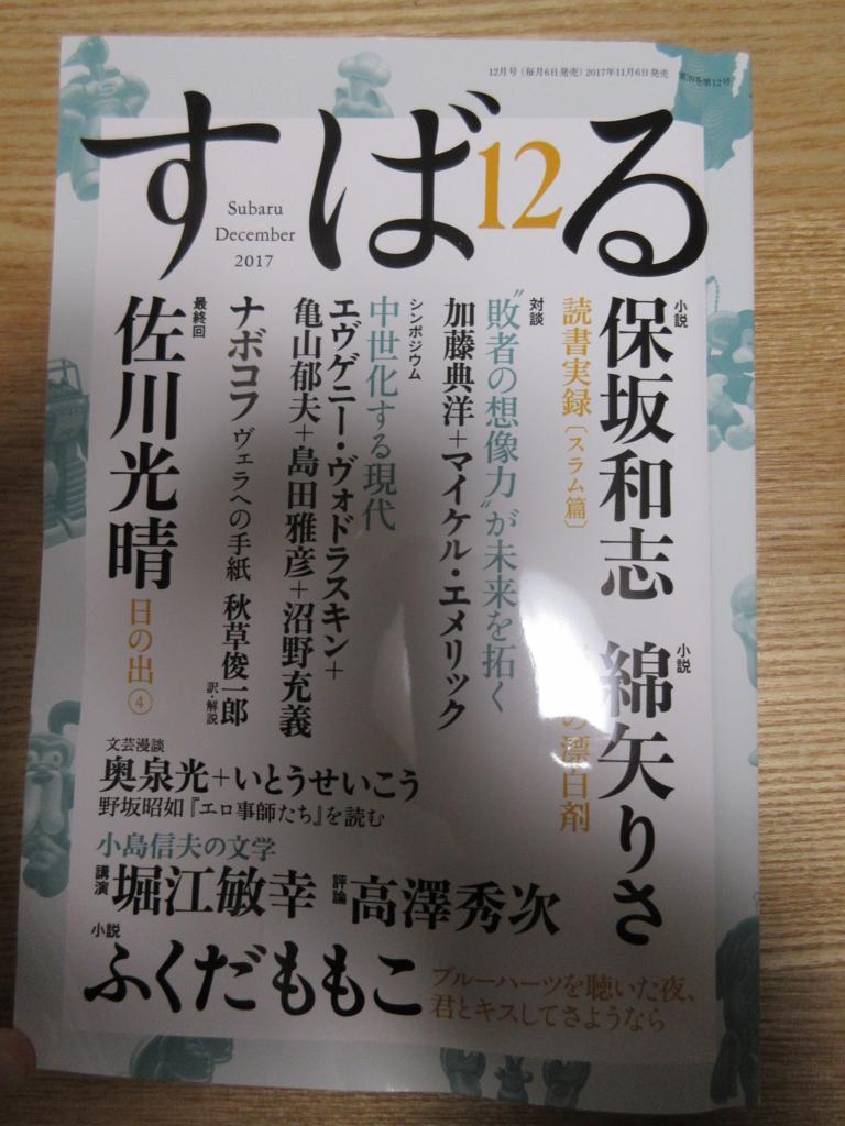 f:id:yakusunohawatashi:20171104183544j:plain