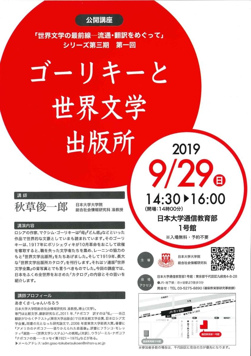 f:id:yakusunohawatashi:20190903003545j:plain