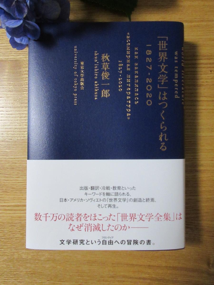 f:id:yakusunohawatashi:20200703082602j:plain