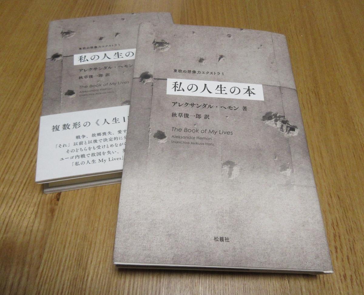 f:id:yakusunohawatashi:20210902072402j:plain