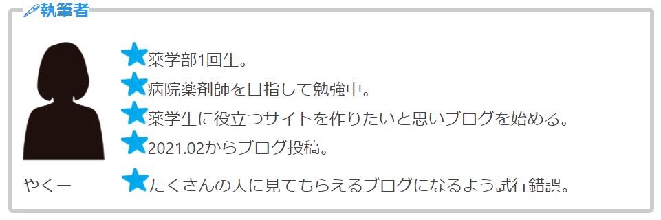 f:id:yakuuu:20210211123513p:plain