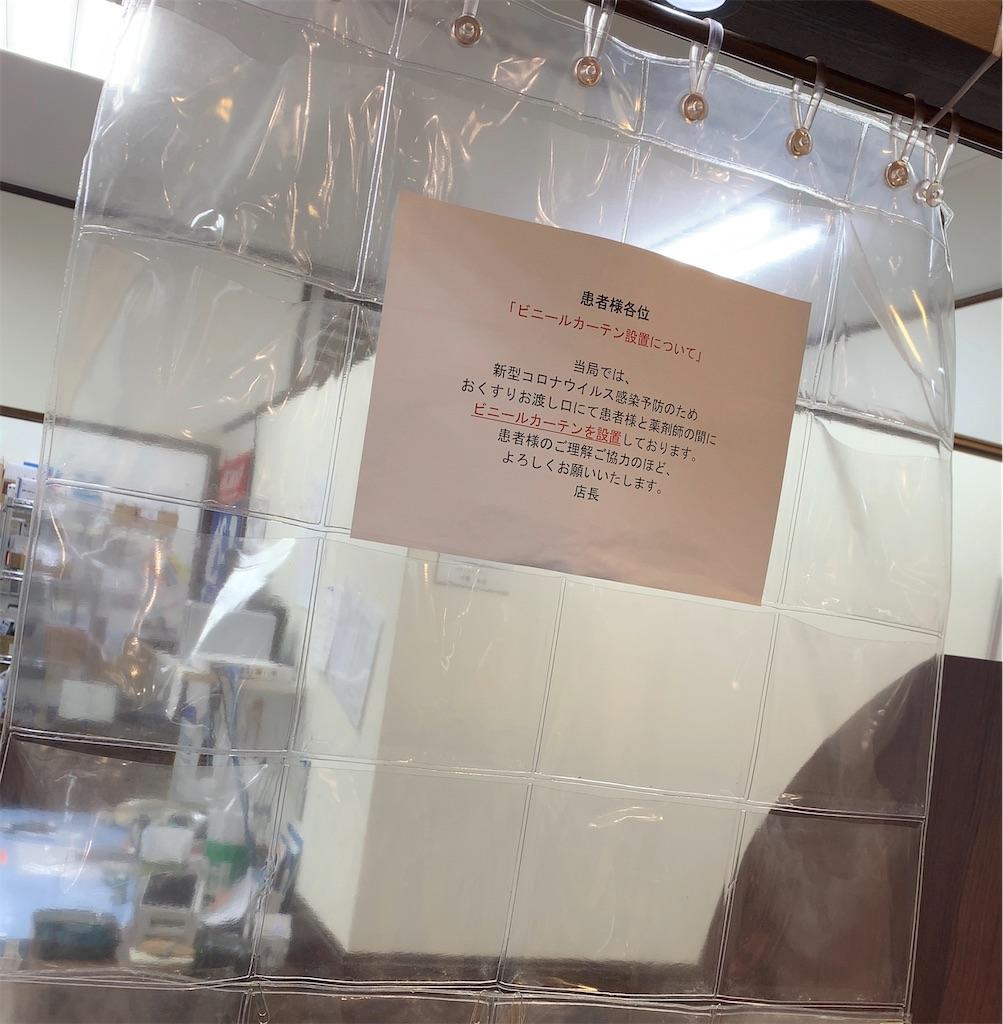 f:id:yakuzaishi--f-f:20200418171031j:image
