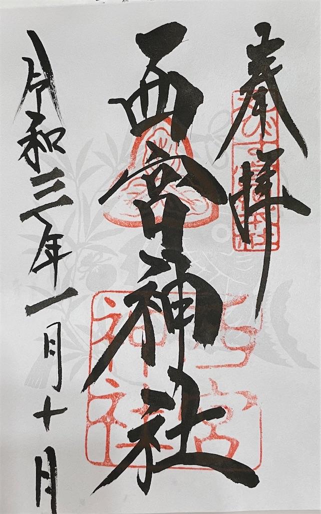 f:id:yakuzaishi--f-f:20210110193623j:image