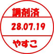 f:id:yakuzaishi_yasuko:20181123113918j:plain