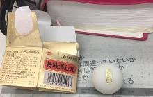 f:id:yakuzaishi_yasuko:20181206083101j:plain