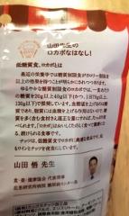 f:id:yakuzaishi_yasuko:20190109235919j:plain