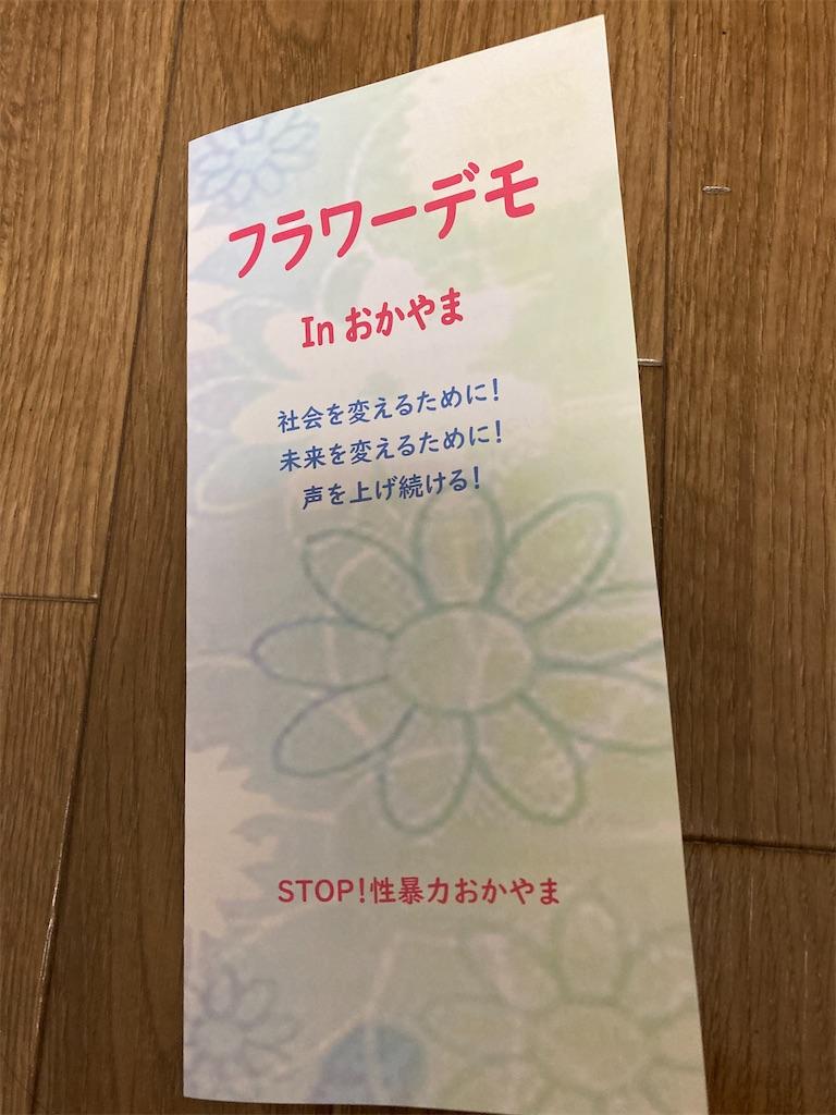 f:id:yakuzaishis:20210611183816j:image