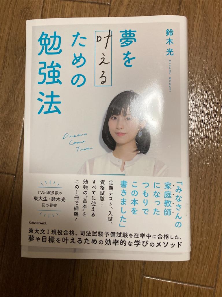 f:id:yakuzaishis:20210622185503j:image