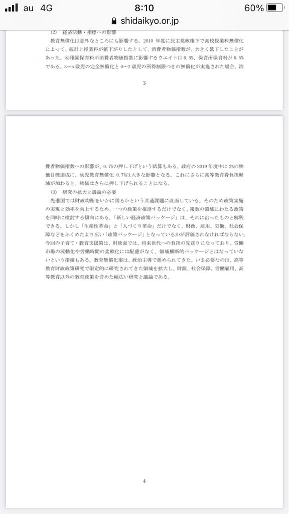 f:id:yakuzaishis:20210623081935p:image