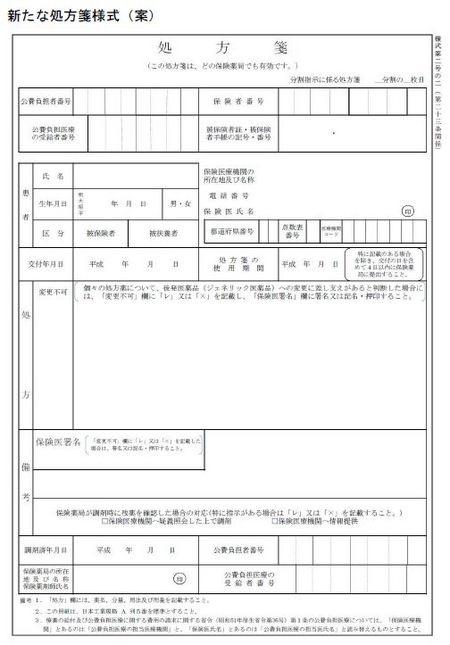 f:id:yakuzaishis:20210801080029j:image