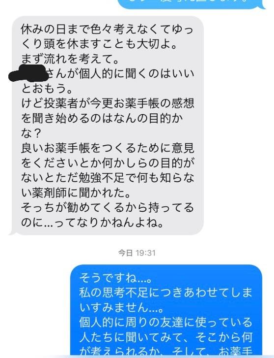 f:id:yakuzaishis:20211017215025j:image