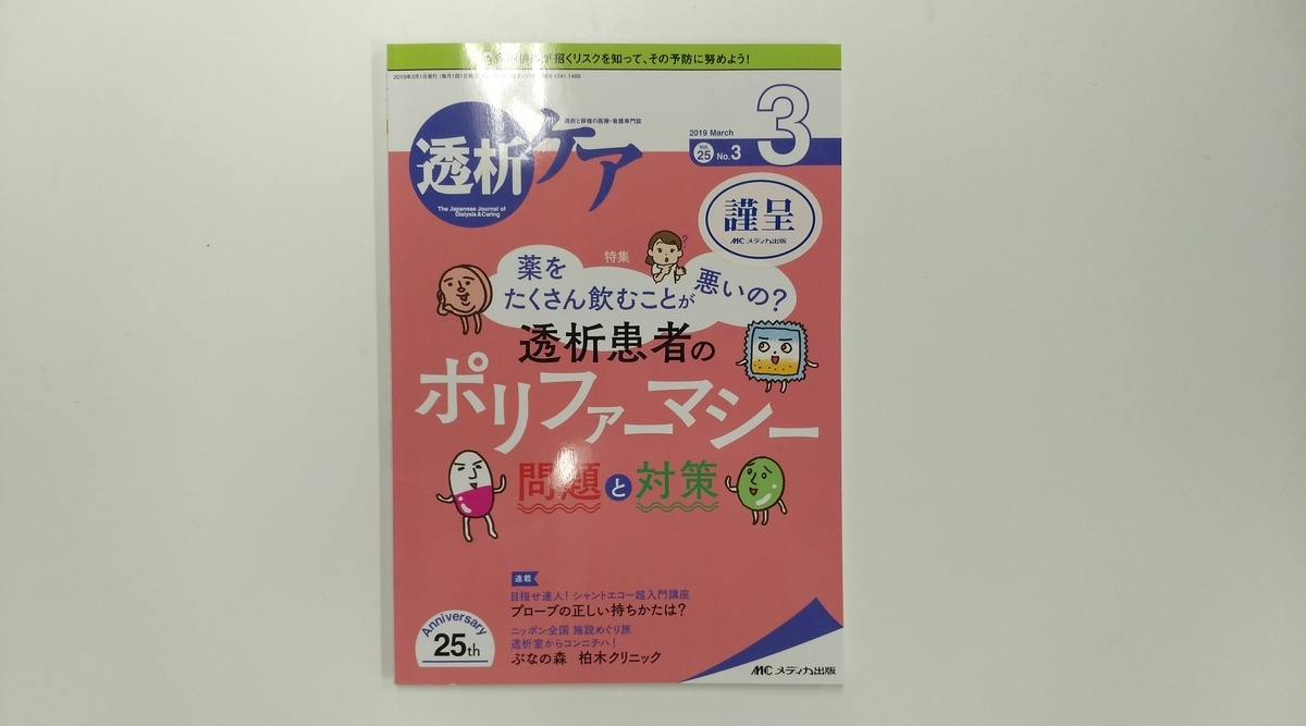 f:id:yakuzari:20190325133913j:plain