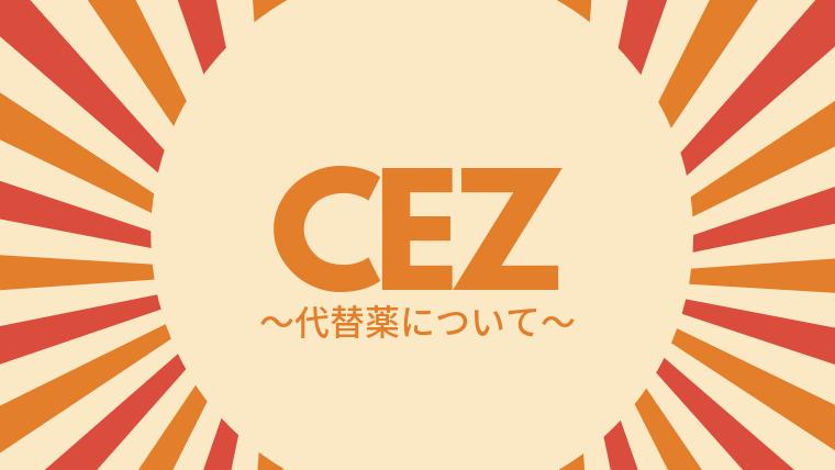 f:id:yakuzari:20190404092420p:plain