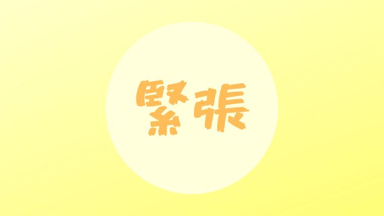 f:id:yakuzari:20190404192034p:plain
