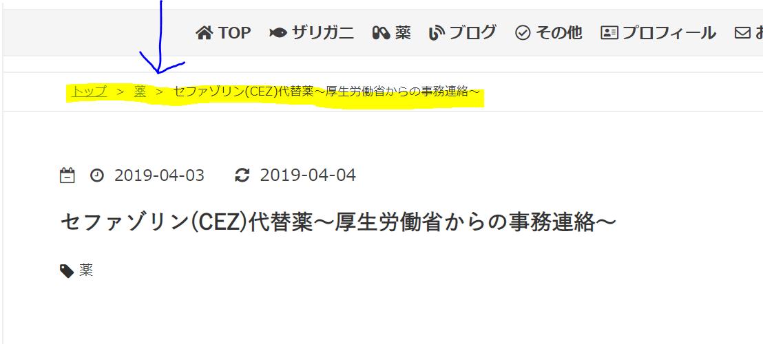 f:id:yakuzari:20190404210615p:plain