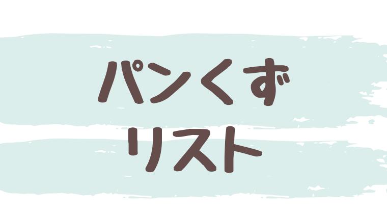 f:id:yakuzari:20190404212740p:plain