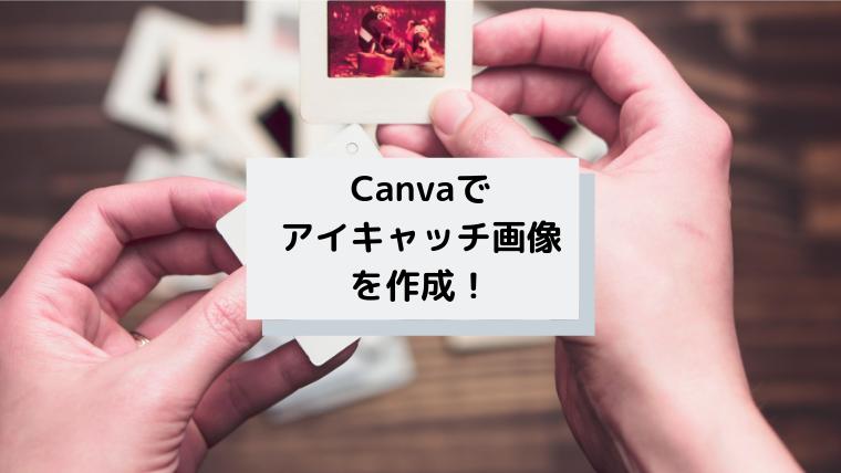 Canvaでアイキャッチ画像作成