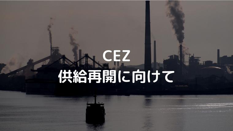 CEZ供給再開に向けて