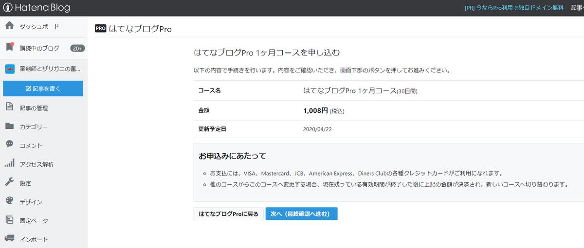 はてなPro更新(クレジット)