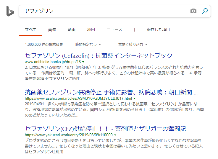 bingでの検索結果