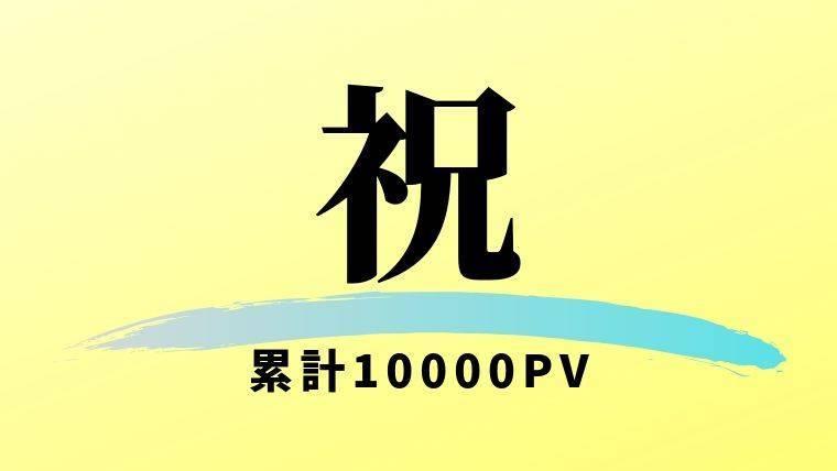 祝10000PV
