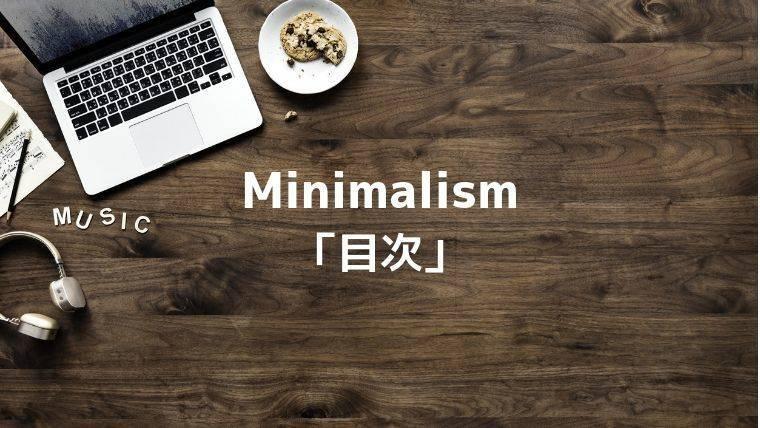 Minimalismの目次について