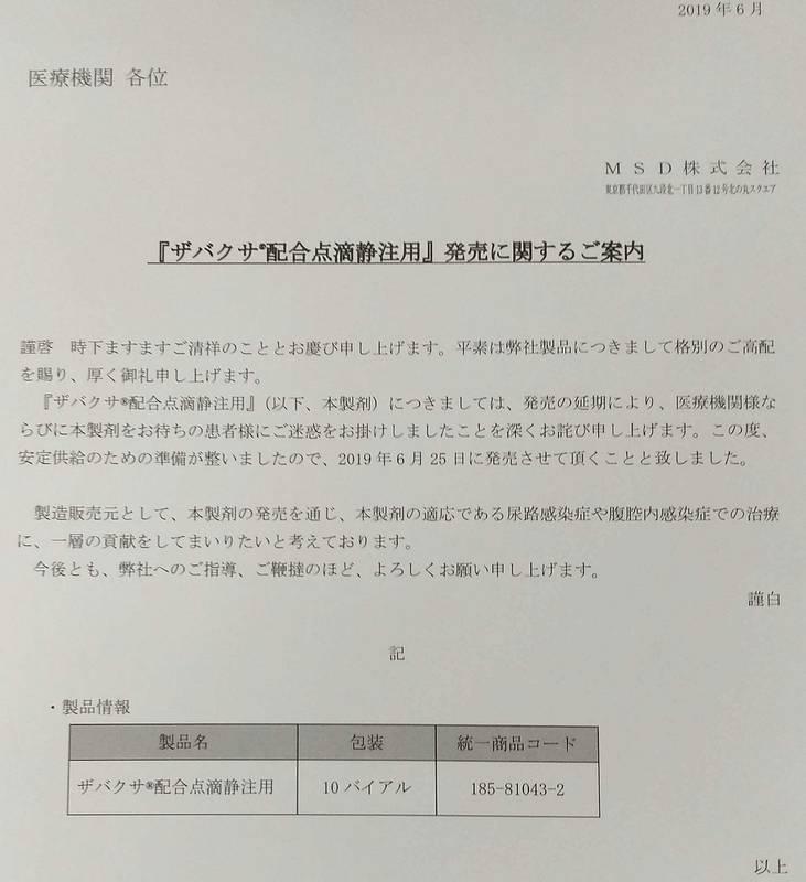ザバクサ 発売日決定