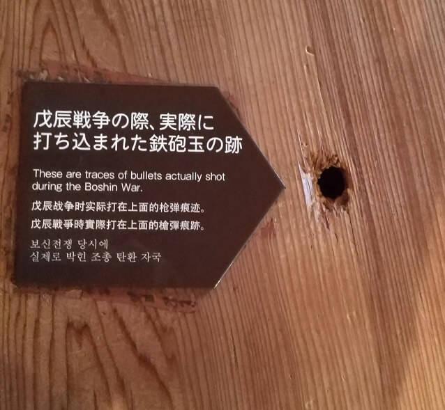 白河小峰城の鉄砲玉の跡