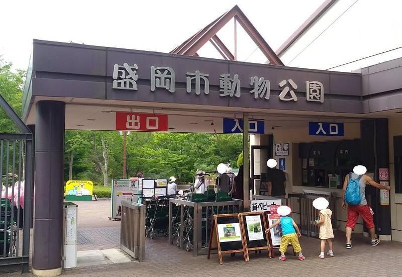 盛岡市動物公園入口