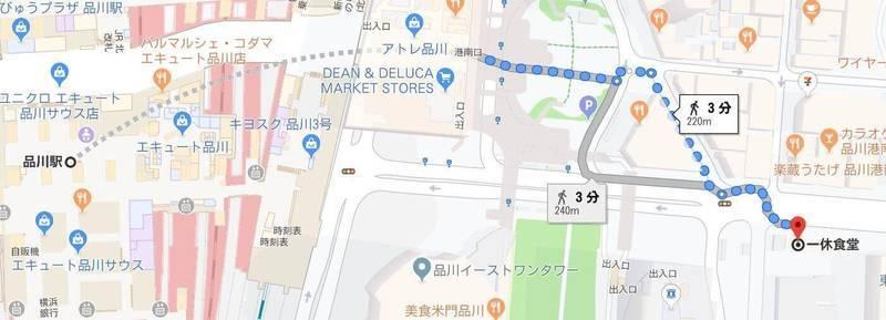 品川駅から一休食堂への行き方